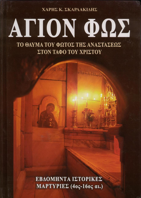 HOLY FIRE (GREEK, Softcover): The Miracle of Holy Saturday at the Tomb of Christ: 45 Historical Accounts