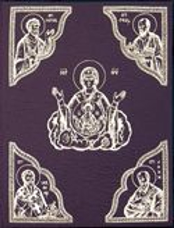 THE APOSTOLOS