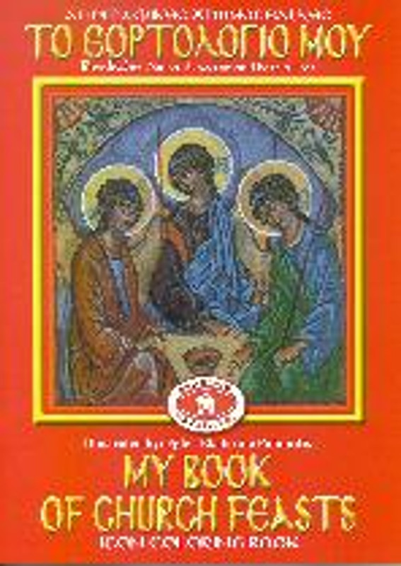 MY BOOK OF CHURCH FEASTS