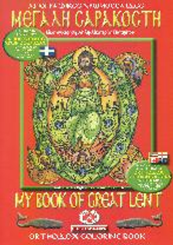 MY BOOK OF GREAT LENT