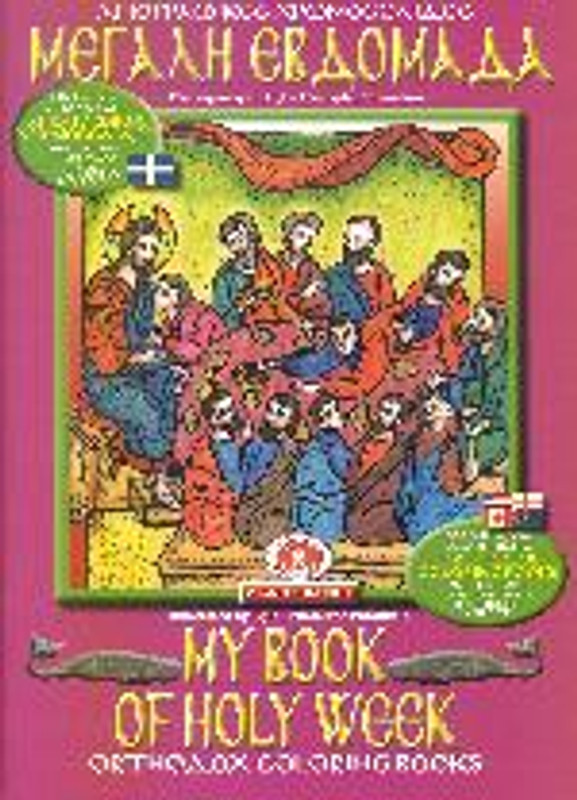 MY BOOK OF HOLY WEEK