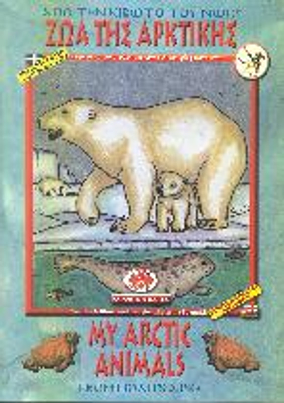 MY ARCTIC ANIMALS (From the Noah's Ark Series)