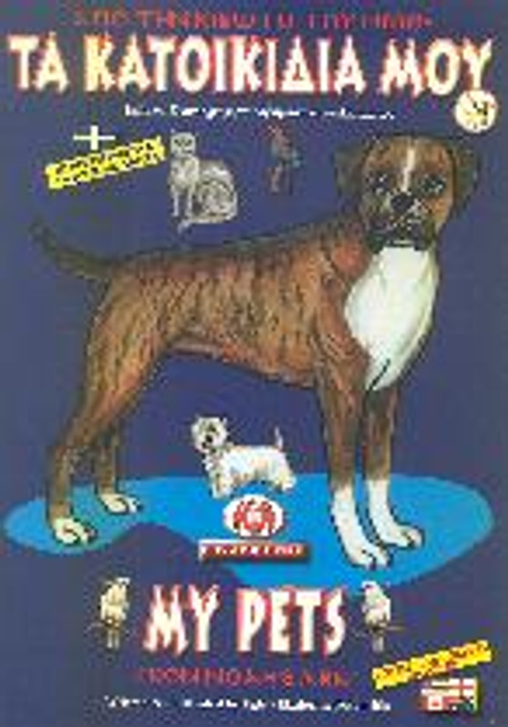 MY PETS (From the Noah's Ark Series)