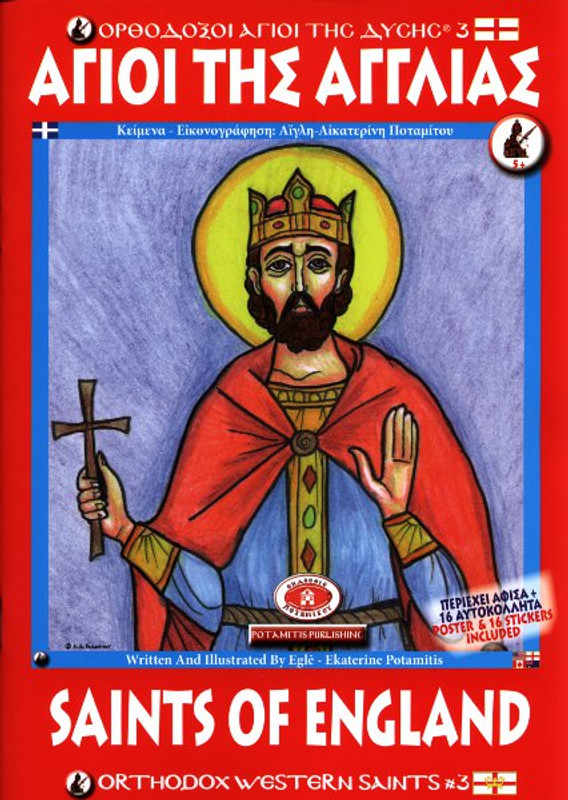 SAINTS OF ENGLAND #3 (from the Orthodox Western Saints Series)