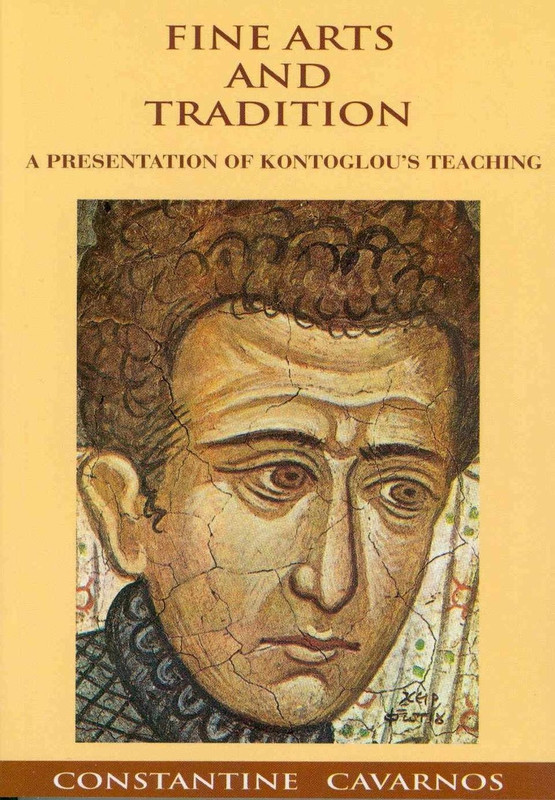 FINE ARTS AND TRADITION: A presentation of Kontoglou's Teaching by Constantine Cavarnos