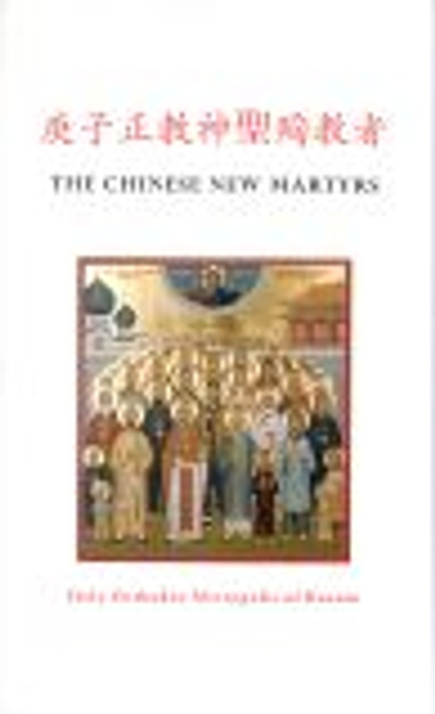 THE CHINESE NEW MAYTYRS