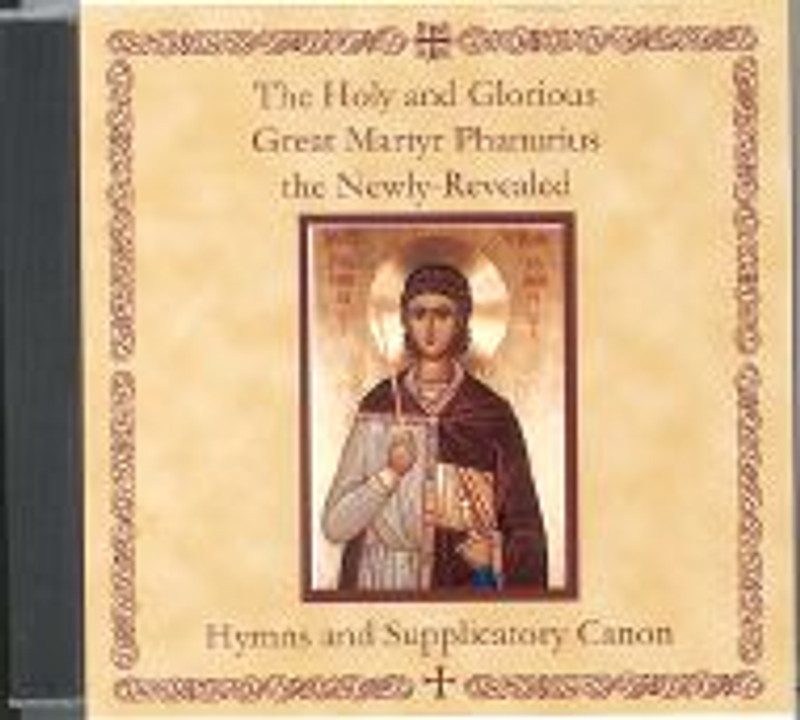 THE PARAKLESIS TO THE HOLY AND GLORIOUS GREAT MARTYR PHANURIUS THE NEWLY REVEALED (CD)