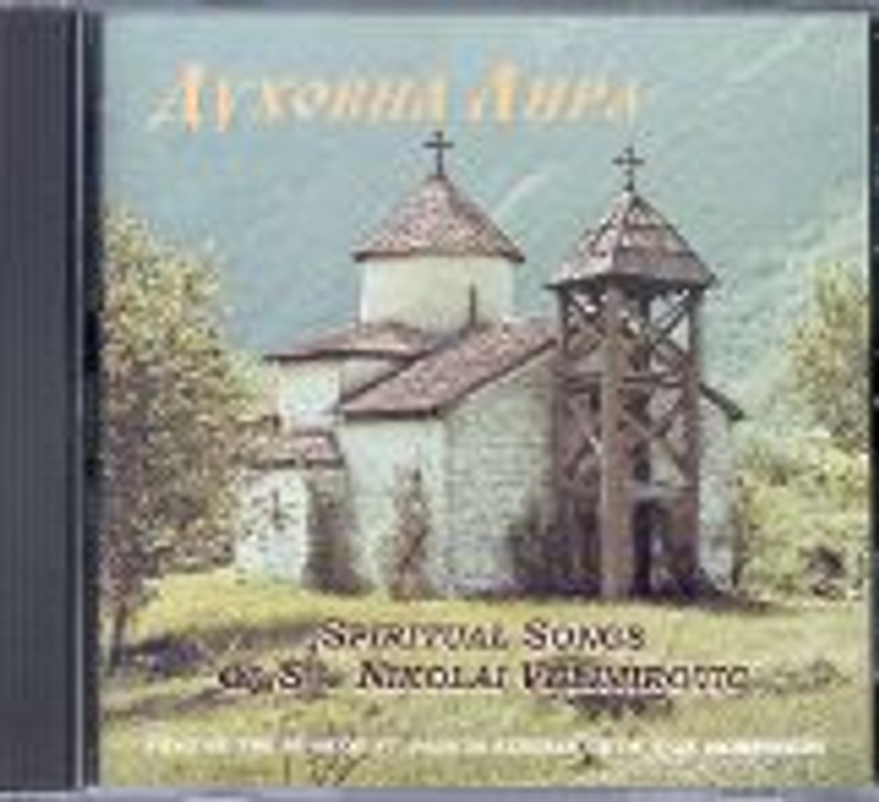 SPIRITUAL SONGS OF ST. NIKOLAI VELIMIROVIC
