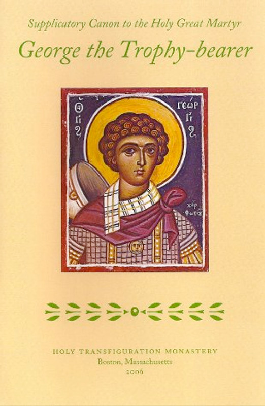 SUPPLICATORY CANON TO ST. GEORGE THE TROPHY-BEARER