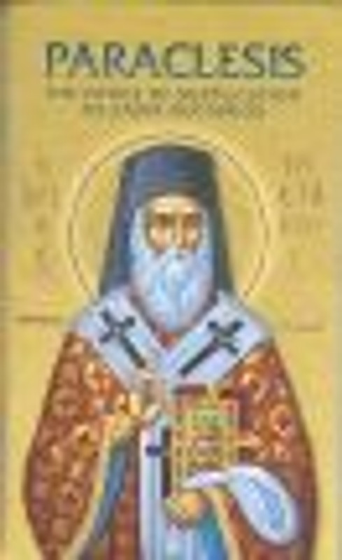PARACLESIS: The Office of Supplication to Saint Nectarios, in Greek and English