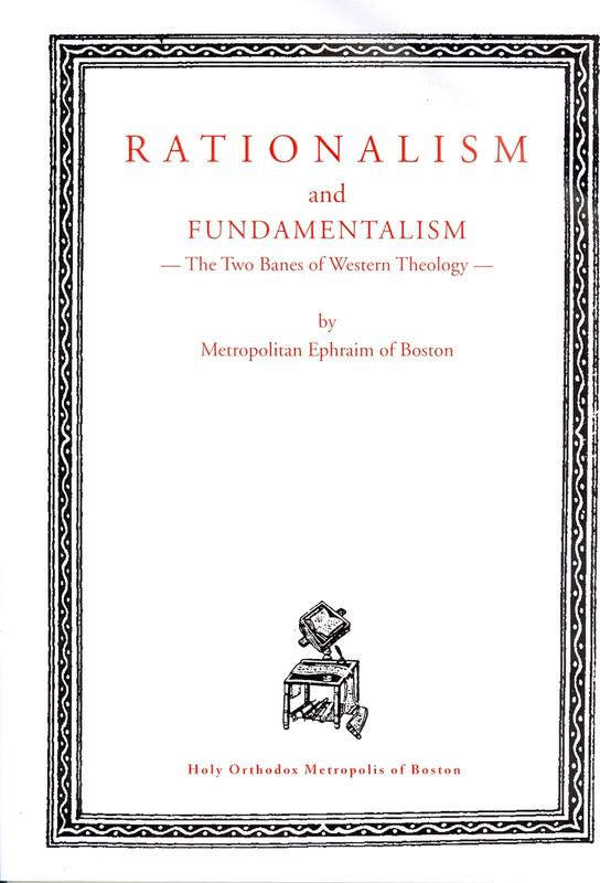RATIONALISM AND FUNDAMENTALISM