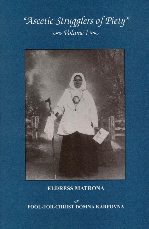 ELDRESS MATRONA (MATRONISHKA THE BAREFOOT) AND FOOL-FOR-CHRIST, DOMNA KARPOVNA, Vol. 1 (From the Ascetic Strugglers of Piety Series)