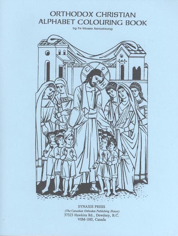 ORTHODOX CHRISTIAN ALPHABET COLOURING BOOK