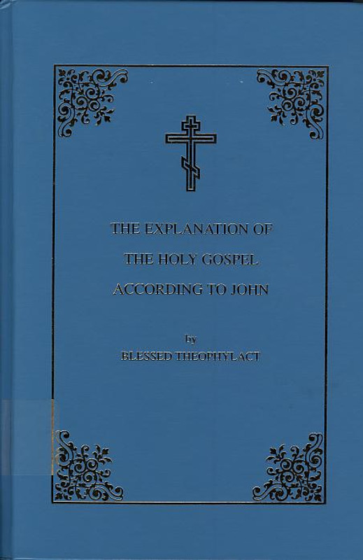 THE EXPLANATION ON THE HOLY GOSPEL ACCORDING TO ST. JOHN (hardcover)