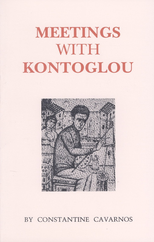 MEETINGS WITH KONTOGLOU