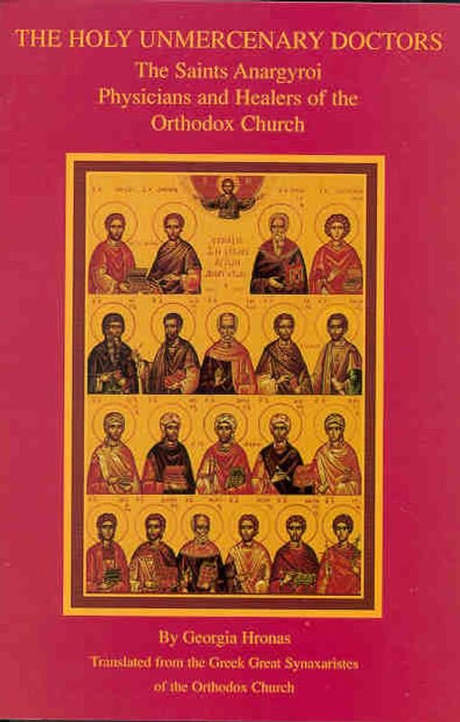 THE HOLY UNMERCENARY DOCTORS