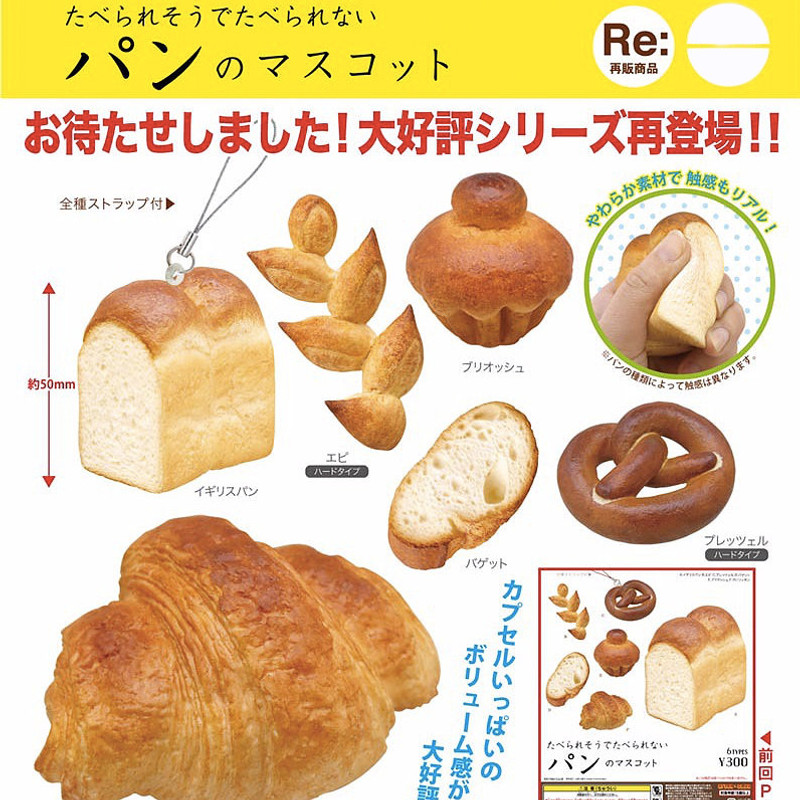 Squeezable Bread Keychain : Random Assortment