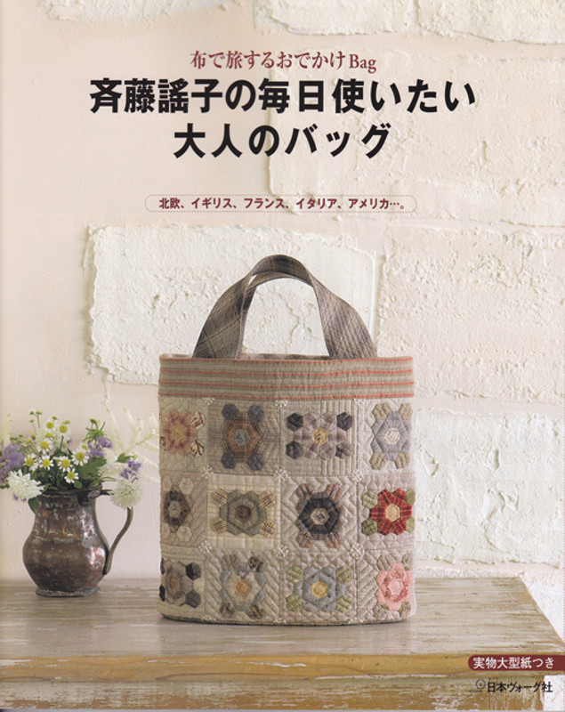 Bags for Every Day Use - Yoko Saito - Japanese B-05038