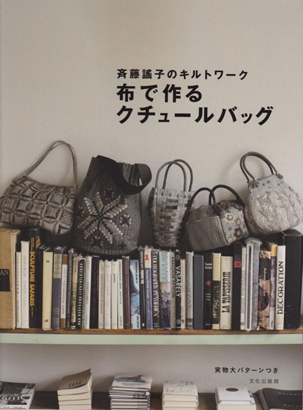 Couture Bags - Yoko Saito B-11418
