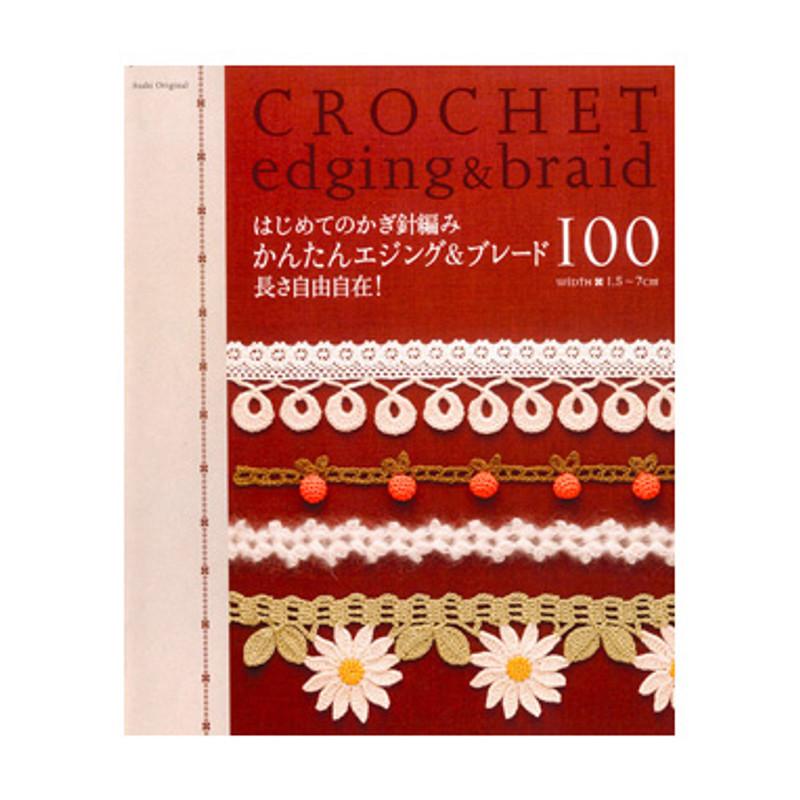 Crochet Edging and Braid BCR-0804