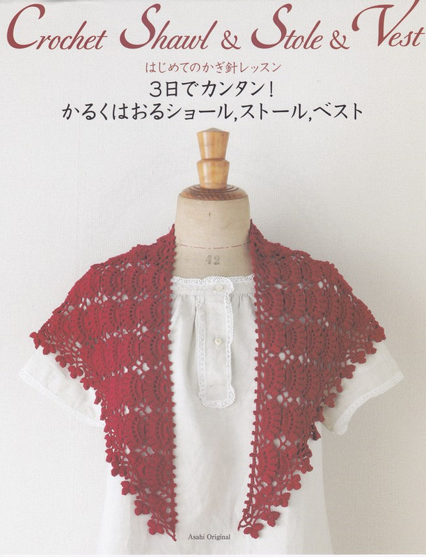 Crochet Shawl & Stole & Vest A-11-47