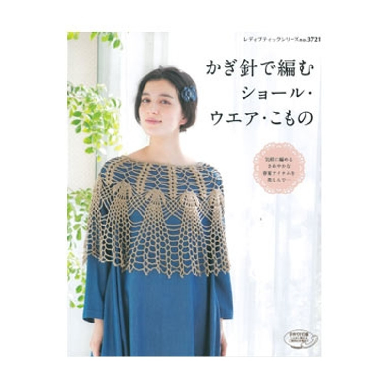 Crochet Shawls for all Occasions B-14-01