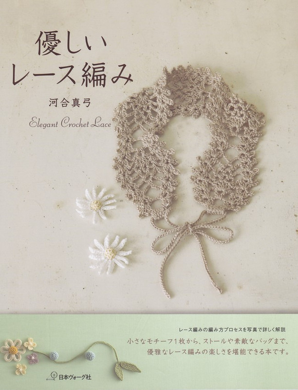 Elegant Crochet Lace V-11-64