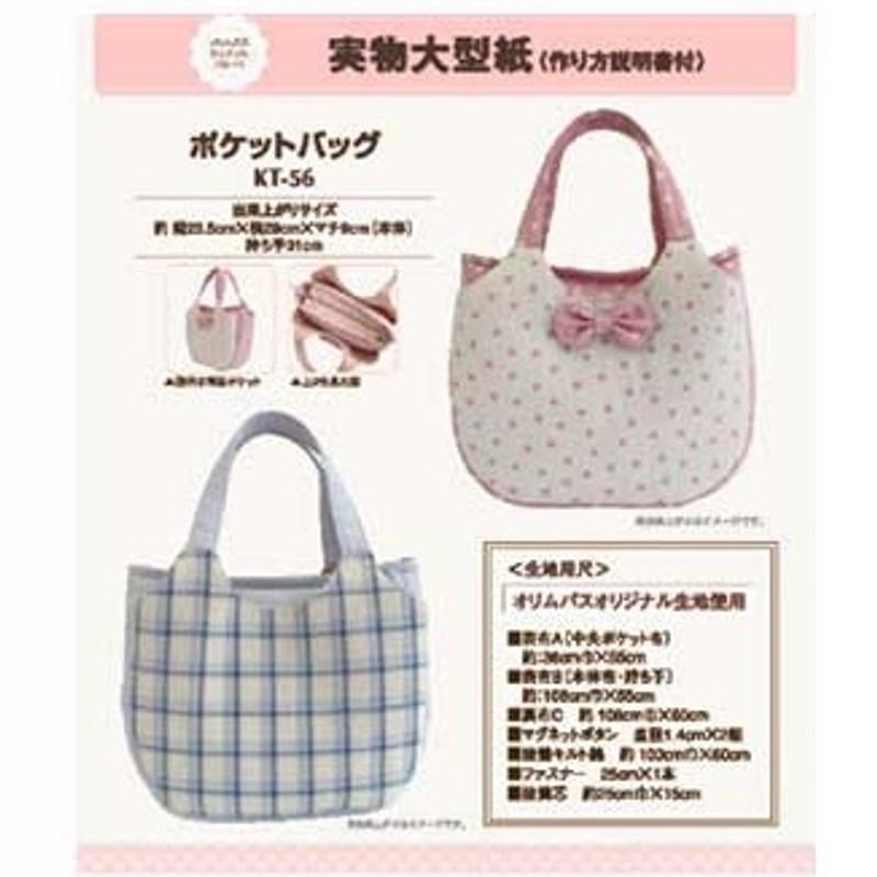 Olympus Hand Bag English Instructions KT-56