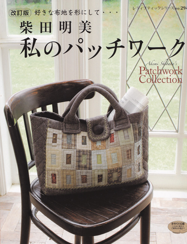 Special Patchwork Collection by Akemi Shibata B-2948