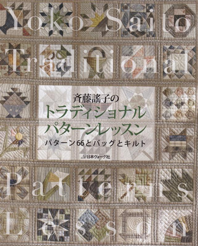 Traditional Patterns Lesson - Yoko Saito B-05156
