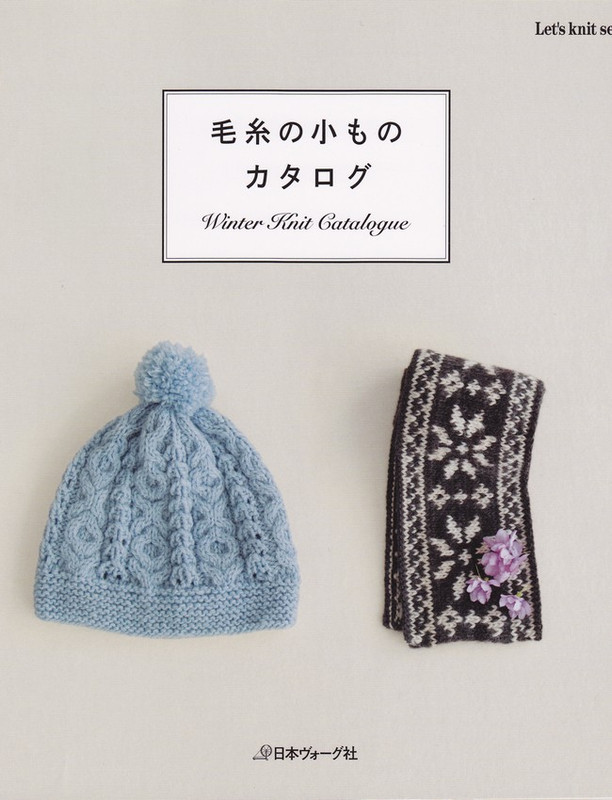 Winter Knit Catalogue V-09-54