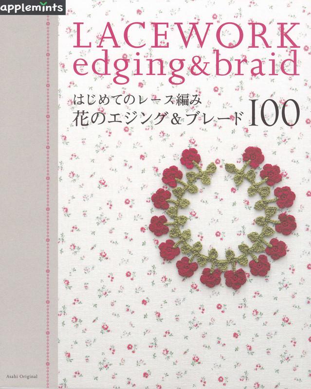 Lacework Edging and Braid A-11-54