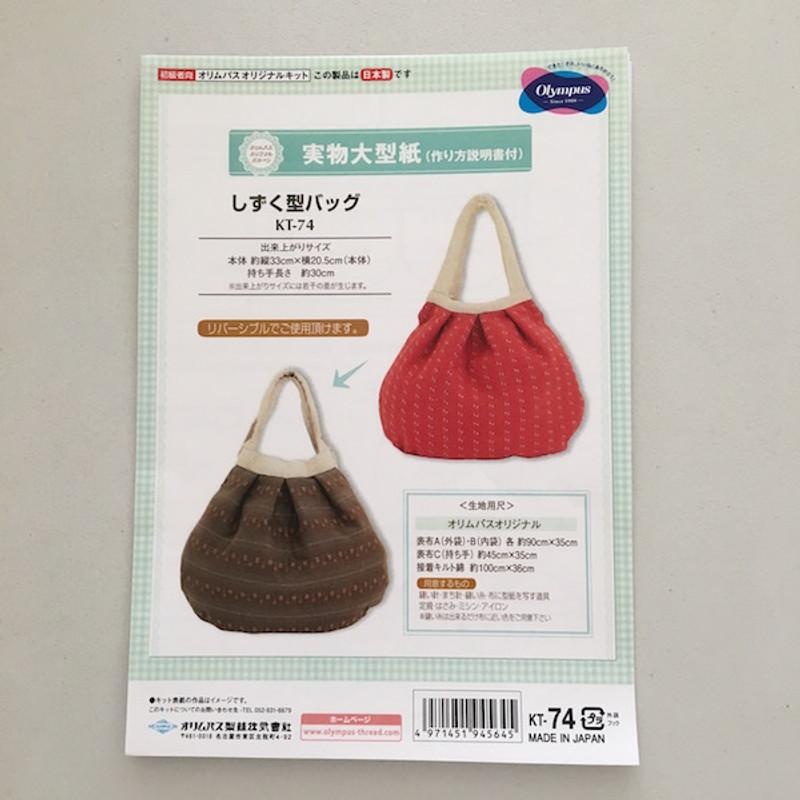 Raindrop Bag Pattern