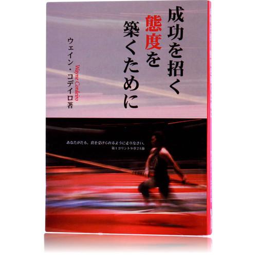Attitudes That Attract Success (Japanese)