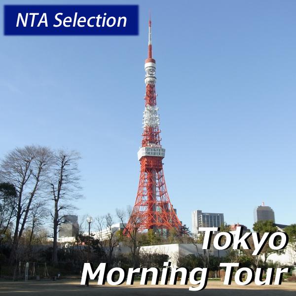 Tokyo Morning Tour