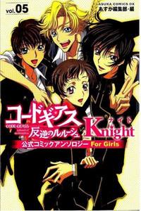 Code Geass Knights Graphic Novel 05