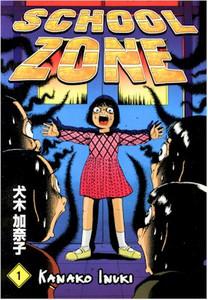 School Zone Graphic Novel 01