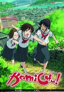 Kamichu DVD 01 Little Deity