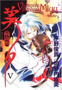 Vampire Princess Miyu Graphic Novel 05 Nature