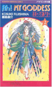 Ah! My Goddess Bilingual Manga Vol. 02
