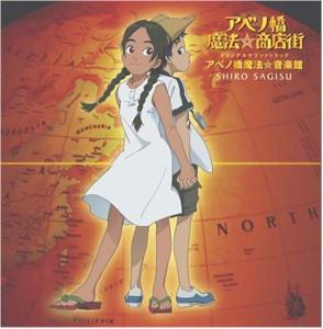 Magical Shopping Arcade Abenobashi OST