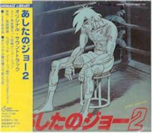 Ashita No Joe Original Vol. 02 Soundtrack (Used)