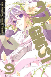 07-Ghost Graphic Novel Vol. 09