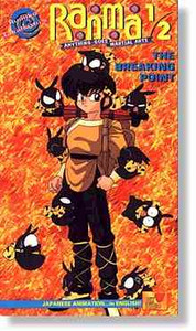 Ranma 1/2 Anything-Goes Martial Arts Vol. 6 (sub)