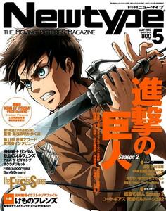 Newtype Magazine May 2017 (Import)