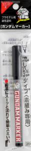 Mr. Hobby - Gundam Marker Pour Type - Gray (Fine)