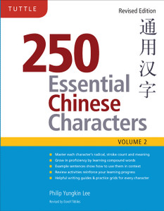 250 Essential Chinese Characters Volume 2: Revised Edition (HSK Level 2) - ISBN: 9780804840361