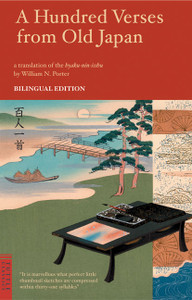 A Hundred Verses from Old Japan: Bilingual Edition - ISBN: 9784805308530