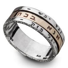 Ana Bekoah Prayer Amulet Kabbalah Ring