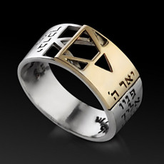 Kabbalah Star of David Ring with Priestly Blessing